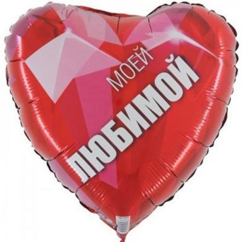 Шары сердца Моей Любимой