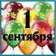 Купить шарики с гелием на 1 сентября. Мимо Дутти. Москва