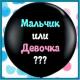 Купить шар мальчик или девочка в Москве. Несколько вариантов плюс индивидуальный дизайн. Мимо Дутти.