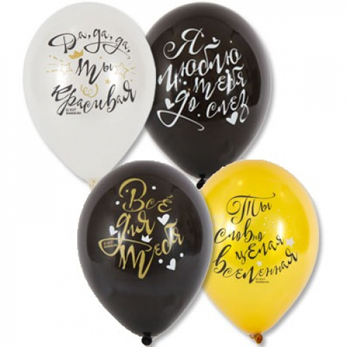 Стильные гелиевые шары с признаниями для нее. Слова из песен. Мимо Дутти - круглосуточная доставка шариков